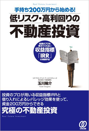 手持ち200万円から始める! 低リスク・高利回りの不動産投資