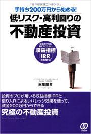 手持ち200万円から始める!低リスク・高利回りの不動産投資