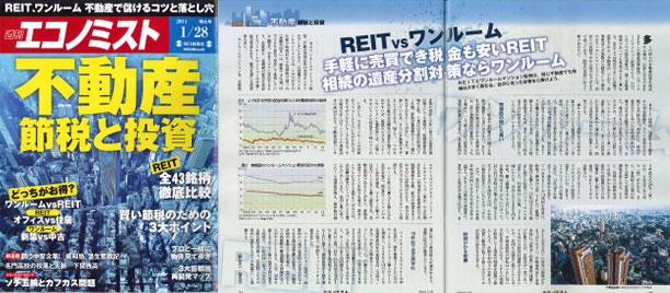 週刊エコノミスト:2014年1月28号