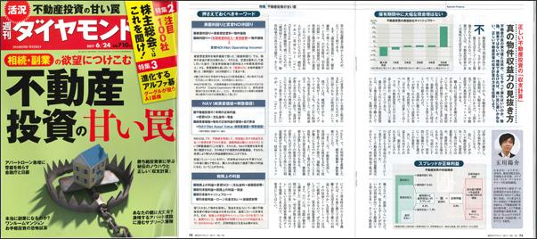 週刊ダイヤモンド:2017年6月24日号
