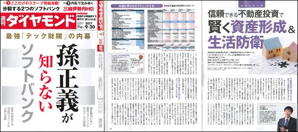週刊ダイヤモンド:2017年9月30日号