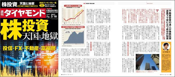 週刊ダイヤモンド:2017年3月18日号