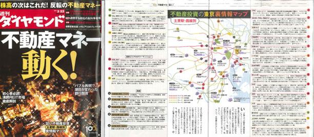 週刊ダイヤモンド:2013年3月23日号