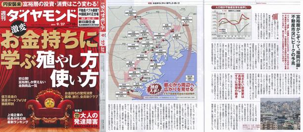 週刊ダイヤモンド:2014年9月27号