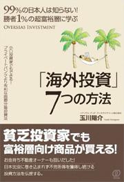 勝者1%の超富裕層に学ぶ「海外投資」7つの方法
