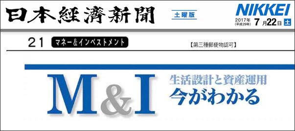 日本経済新聞:2017年7月22日号