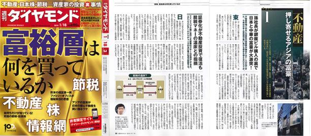 週刊ダイヤモンド:2014年1月18日号