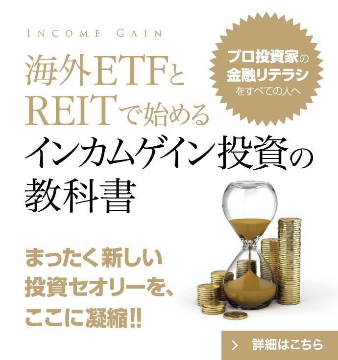 インカムゲイン投資の教科書
