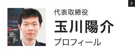 代表取締役 玉川陽介 プロフィール