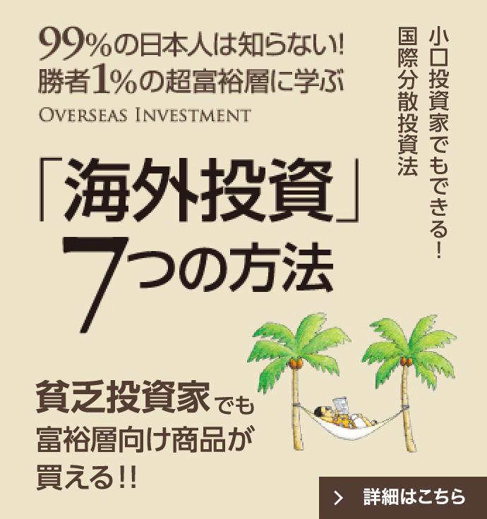 「海外投資」7つの方法